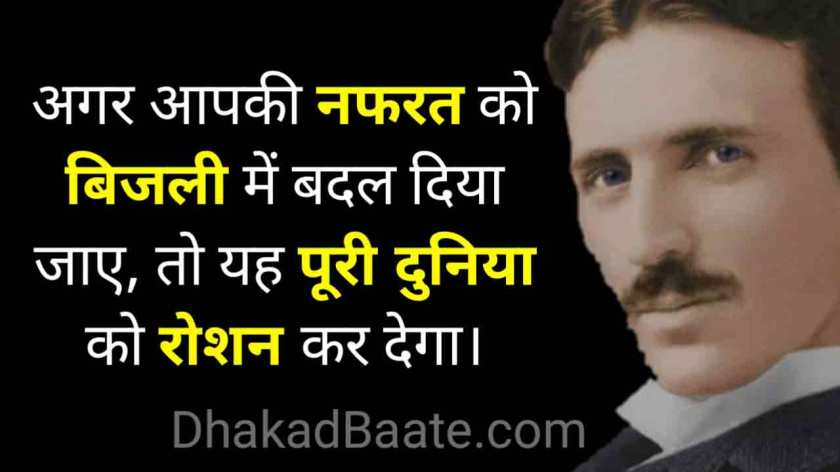 Nikola Tesla Hindi Quotes