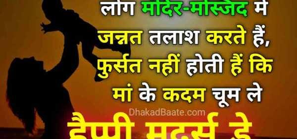 Mothers Day Hindi Shayari, Status, Quotes