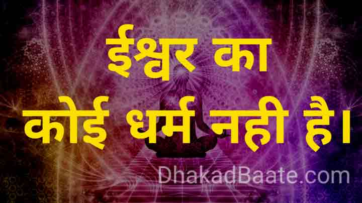 Quotes on Religion in Hindi