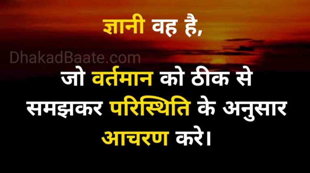Acharya Vinoba Bhave Hindi Quotes