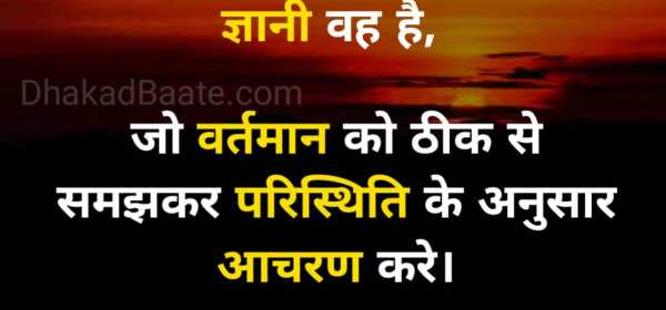 Acharya Vinoba Bhave Hindi Quotes