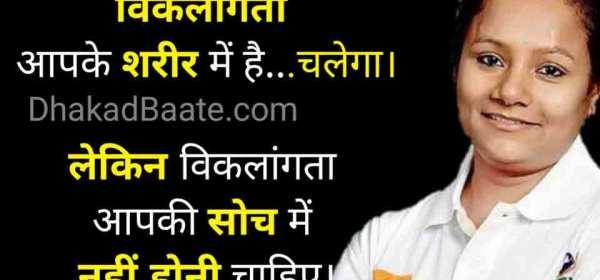 Arunima-Sinha-Hindi-Quotes