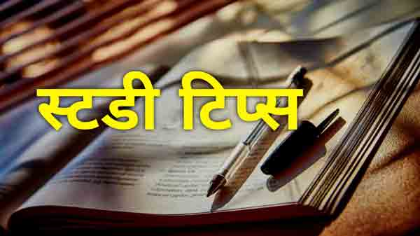 how to concentrate in studies in Hindi