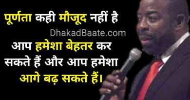 Les Brown Hindi Quotes