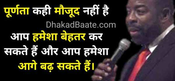 Les Brown Hindi Quotes