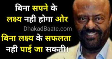 Shiv Nadar Inspirational Quotes in Hindi