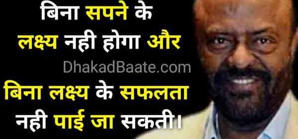 Shiv Nadar Inspirational Quotes in Hindi