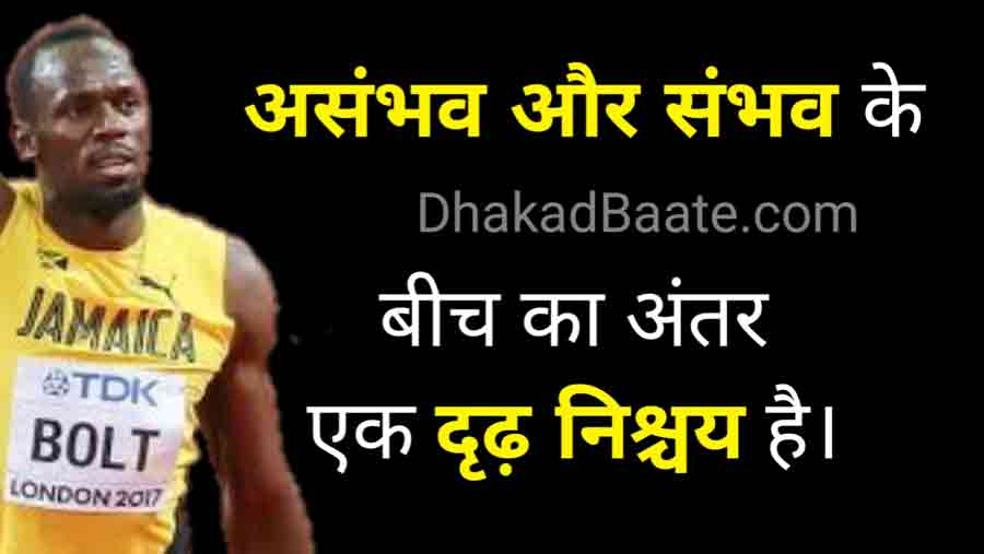 Usain Bolt Hindi Quotes