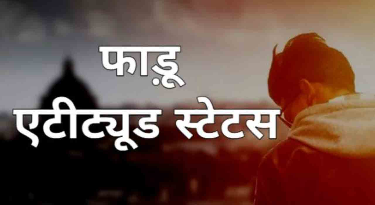 Read more about the article पावरफुल एटीट्यूड स्टेटस Best Hindi attitude status