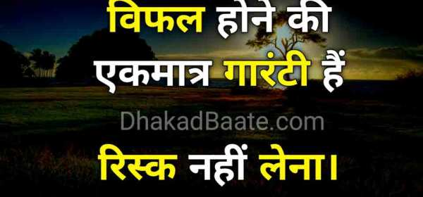 Quotes-on-Risk-in-Hindi