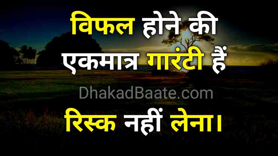 Risk Quotes in Hindi
