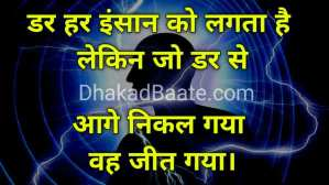 Read more about the article विजय / जीत पर 33 अनमोल वचन-Victory Quotes in Hindi