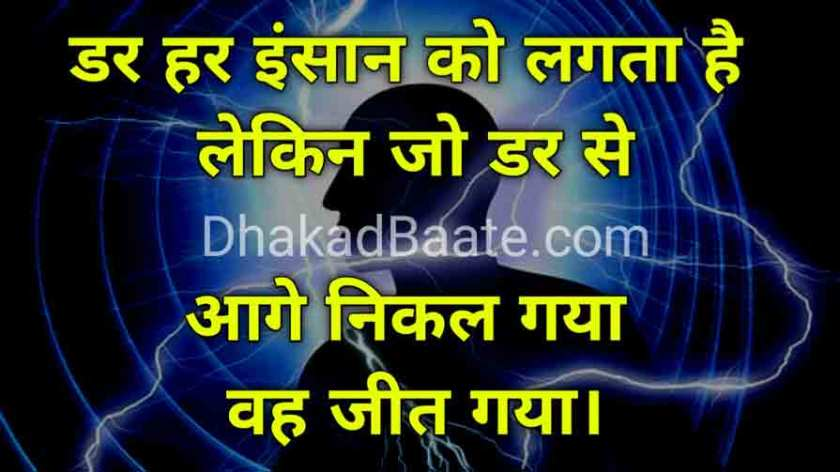 Victory Quotes in Hindi