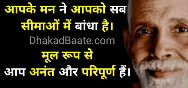 Ramana-Maharshi-Hindi-Quotes