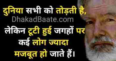 Ernest Hemingway Hindi Quotes