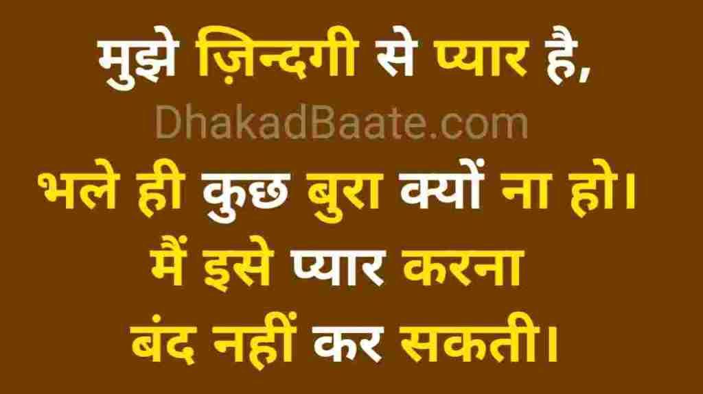 Judith McNaught Hindi Quotes