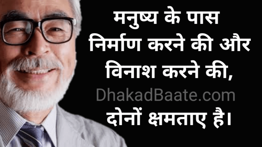 Hayao Miyazaki Hindi Quotes