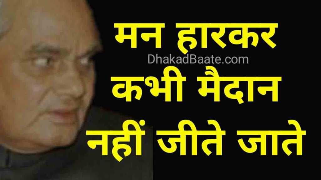Atal Bihari Vajpayee Hindi Quotes
