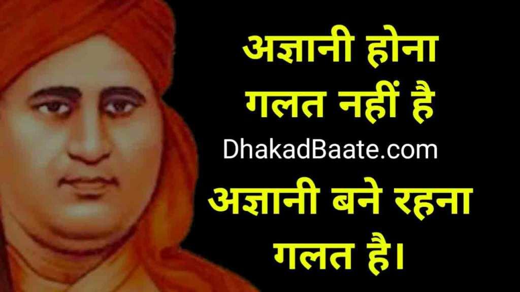 Swami Dayanand Saraswati HIndi Quotes