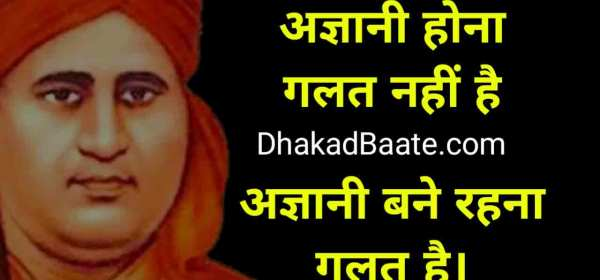 Swami Dayanand Saraswati HIndi Quotes