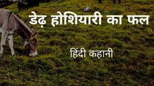 Read more about the article डेढ़ होशियारी का फल – हिंदी कहानी
