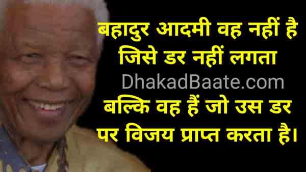 Nelson Mandela Hindi Quotes