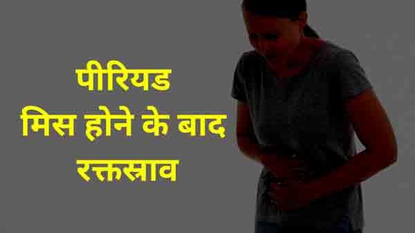 Read more about the article पहला पीरियड मिस होने के बाद रक्तस्राव-Vaginal bleeding in Hindi