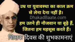Read more about the article डॉ. सर्वपल्ली राधाकृष्णन के अनमोल विचार Dr. Sarvepalli Radhakrishnan Quotes in Hindi