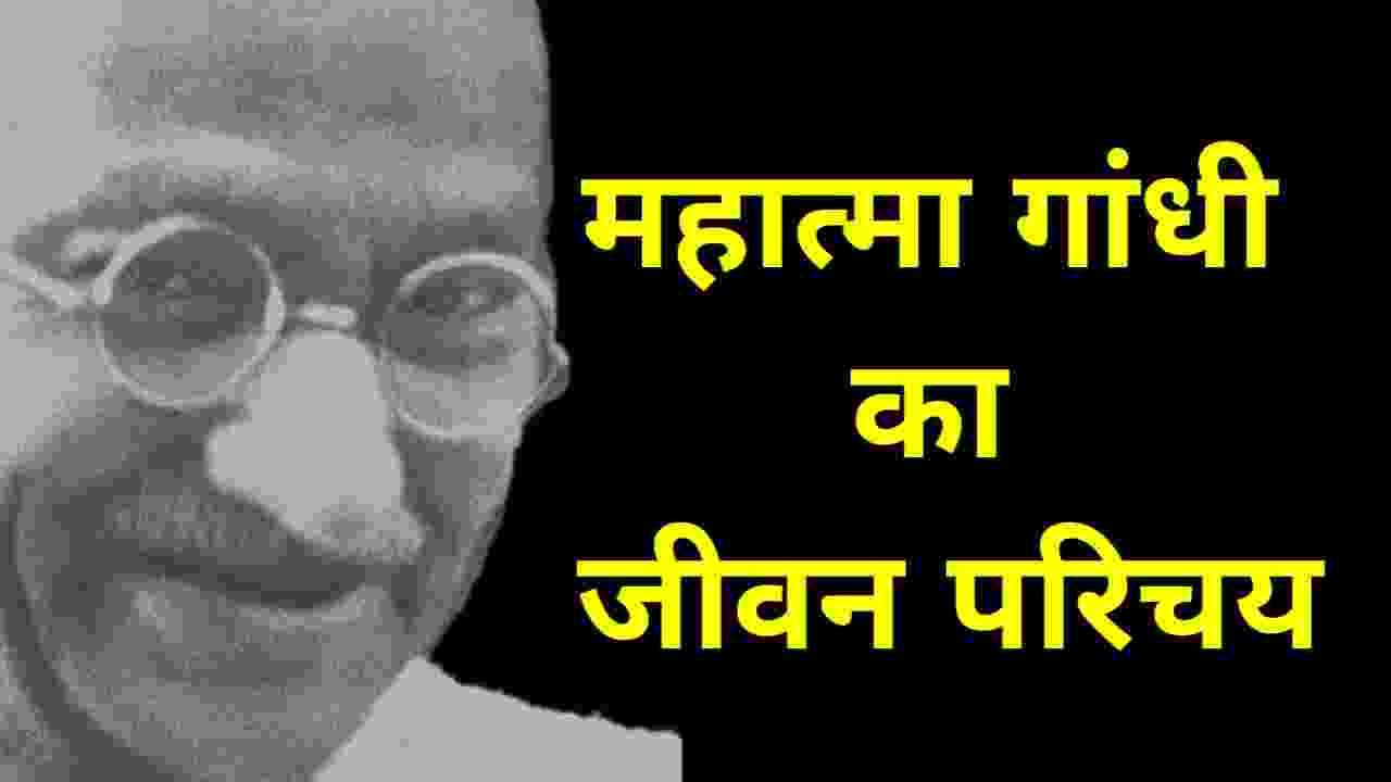 Read more about the article महात्मा गांधी की जीवनी Mahatma Gandhi Biography in Hindi