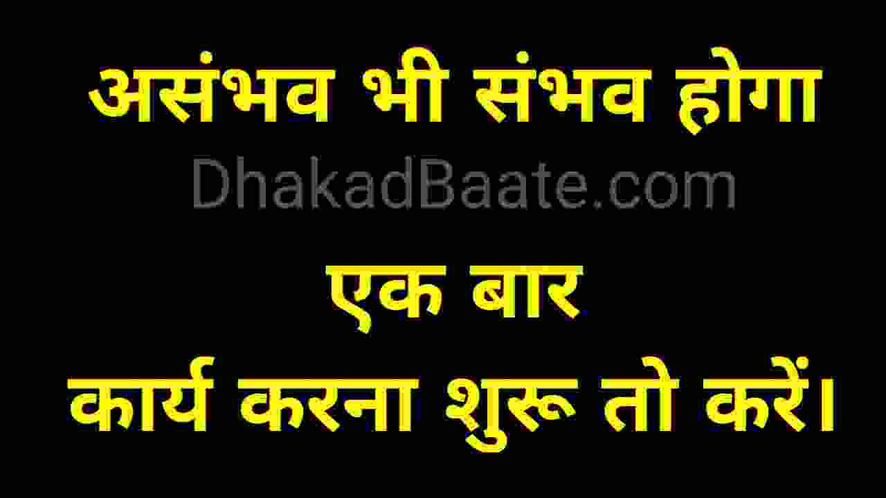 Read more about the article कर्म पर अनमोल विचार Hindi Quotes of Action