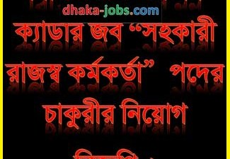 BPSC Assistant Revenue Officer (ARO) Job Circular