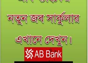 AB Bank Management Trainee Officer Job