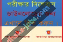 13th NTRCA School College Syllabus Download