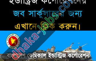 BCIC Job Circular Apply Online 2016