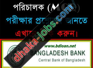 Bangladesh Bank AD Question Solve 2018