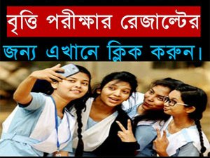 JSC Scholarship Result 2017