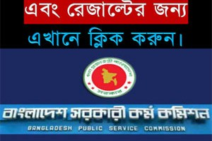 38 BCS Circular Download BPSC 2018