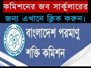 Atomic Energy Commission Job Circular 2018