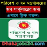 Environment and Forests Ministry Job Circular 2018