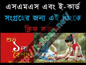 Pohela Boishakh SMS and Photo 1426