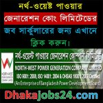 North-West Power Generation Job Circular 2018