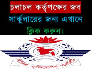 Civil Aviation Job Circular 2019