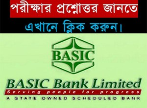 Basic Bank Limited Question Solution 2018