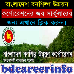 BFIDC Job Circular Apply 2018