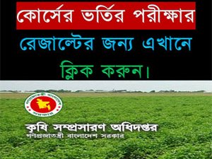 Diploma in Agricultural Admission Result 2018-19