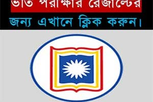 Rajshahi University Admission Notice 2018-19