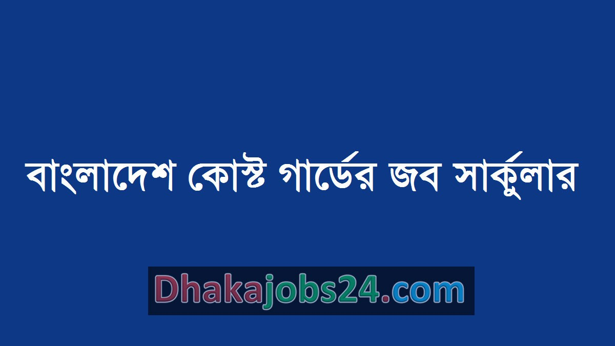 Bangladesh Coast Guard Job Circular 2019
