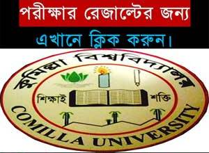 Comilla University Admission Result 2018-19