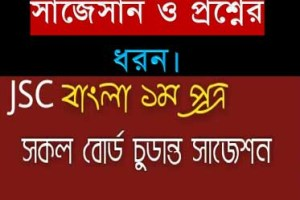 JSC Bengali Suggestion 2018