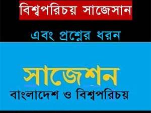 JSC Bangladesh and Bishoporichoy Suggestion 2018